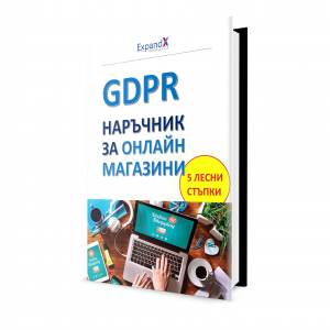 GDPR Guideline for Online Shops and eCommerce