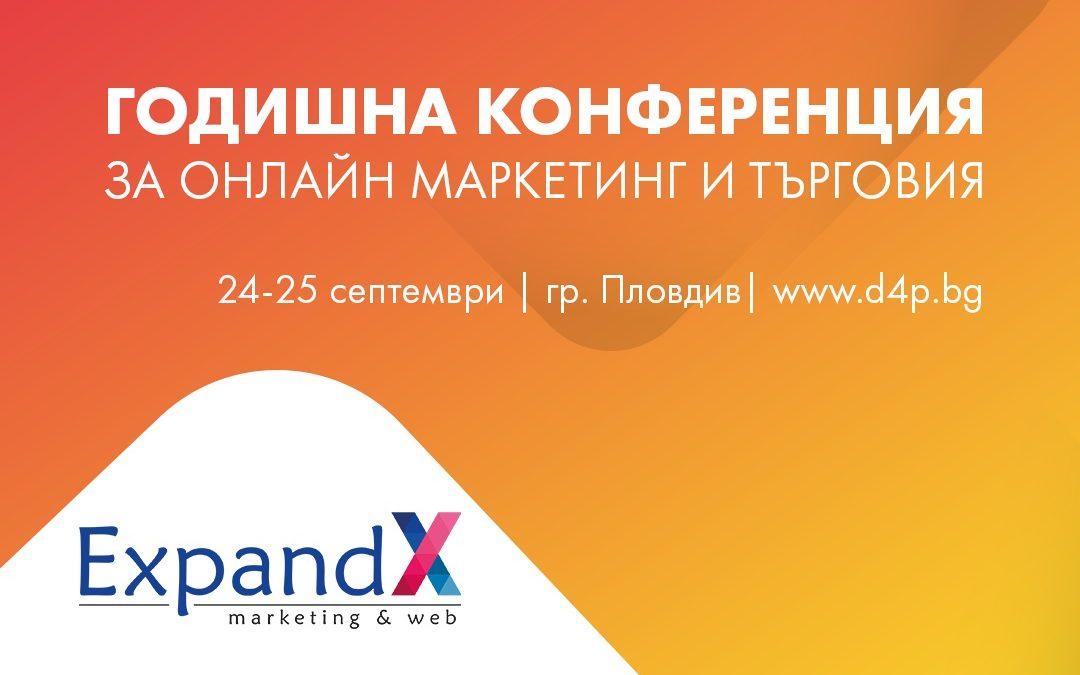 ЕxpandX Marketing официален партньор на Годишна конференция за Онлайн Маркетинг и търговия – D4P 2020